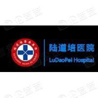 北京陆道培血液病医院有限公司