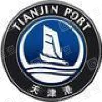 天津港物流发展有限公司