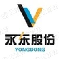 山西永东化工股份有限公司
