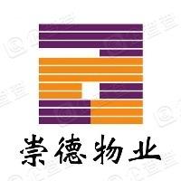崇德物业管理(深圳)有限公司兴华大厦管理处
