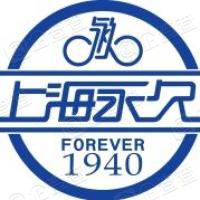 上海永久自行车有限公司
