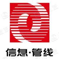 上海市信息管线有限公司