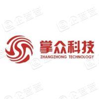 深圳掌众智能科技股份有限公司