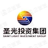 圣光投资集团股份有限公司
