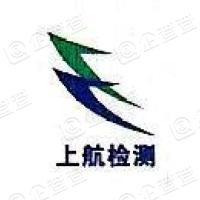 上海航空材料结构检测股份有限公司