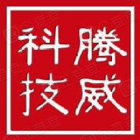广东腾威科技股份有限公司