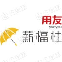 北京用友薪福社云科技有限公司