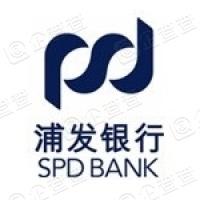 上海浦东发展银行股份有限公司深圳分行
