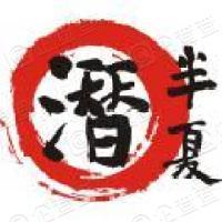 潜江市潜半夏药业股份有限公司