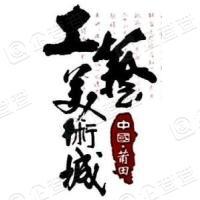 莆田妈祖工艺城股份有限公司