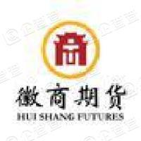 徽商期货有限责任公司北京分公司