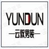 福建云敦服饰有限公司仙游榜头专卖店
