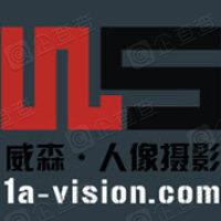广州威森摄影有限公司