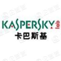 卡巴斯基技术开发(北京)有限公司