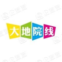 广东大地电影院线股份有限公司