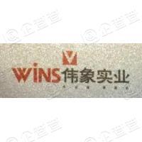 江西伟象实业投资集团有限公司