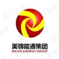美锦能源集团有限公司清徐分公司