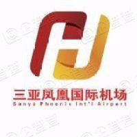 三亚凤凰国际机场有限责任公司
