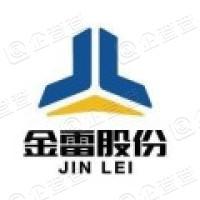 金雷科技股份公司