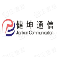安徽健坤通信股份有限公司