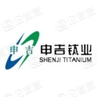 浙江申吉钛业股份有限公司
