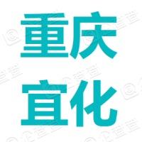 重庆湘渝盐化股份有限公司