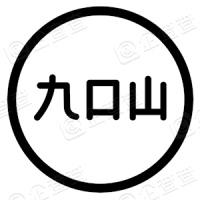 上海九口山文化传播有限公司
