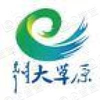 内蒙古大草原网传媒有限责任公司