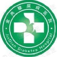 北京金典糖尿病医院有限公司