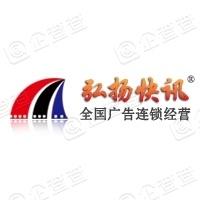 长春弘扬快讯广告传媒有限公司烟台芝罘区分公司