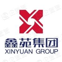 鑫苑(中国)置业有限公司
