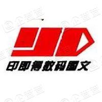 南通印即得数码图文有限公司开发区分公司