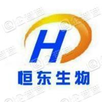 东莞市恒东生物科技有限公司