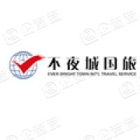 上海不夜城国际旅行社有限公司