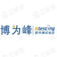 上海博为峰软件技术股份有限公司