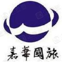 山东嘉华文化国际旅行社有限公司