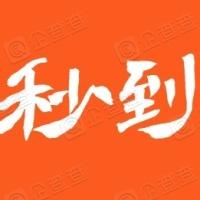 北京秒到科技有限公司