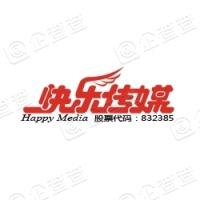 湖南快乐文化传媒股份有限公司