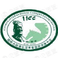 国际古迹遗址理事会西安国际保护中心