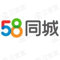 北京五八信息技术有限公司