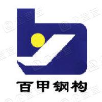 徐州中煤百甲重钢科技股份有限公司