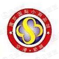 南京国际小商品城有限公司