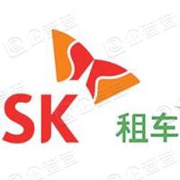 SK(北京)汽车租赁有限公司