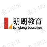 朗朗教育科技股份有限公司