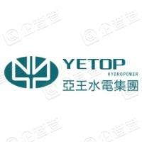 深圳前海亚王水电控股有限公司