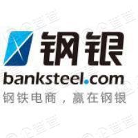 上海钢银电子商务股份有限公司