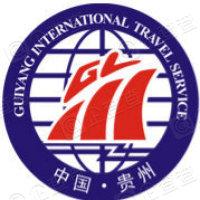 贵阳国际旅行社