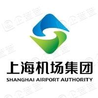 上海机场(集团)有限公司虹桥国际机场公司