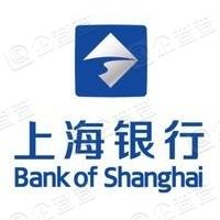 上海银行股份有限公司北京分行