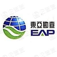 上海东亚地球物理勘查有限公司